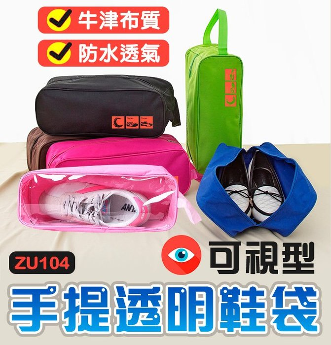 【傻瓜批發】(ZU104)手提透明鞋袋 防水透氣鞋包/透明鞋帶/鞋子收納袋/旅行鞋整理包 板橋現貨