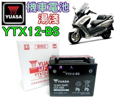 ☆電霸科技☆YUASA 湯淺 機車 電池 YTX12 GTX12 HONDA SUZUKI KAWASAKI KYMCO