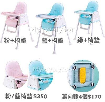 輕便餐椅墊+椅墊