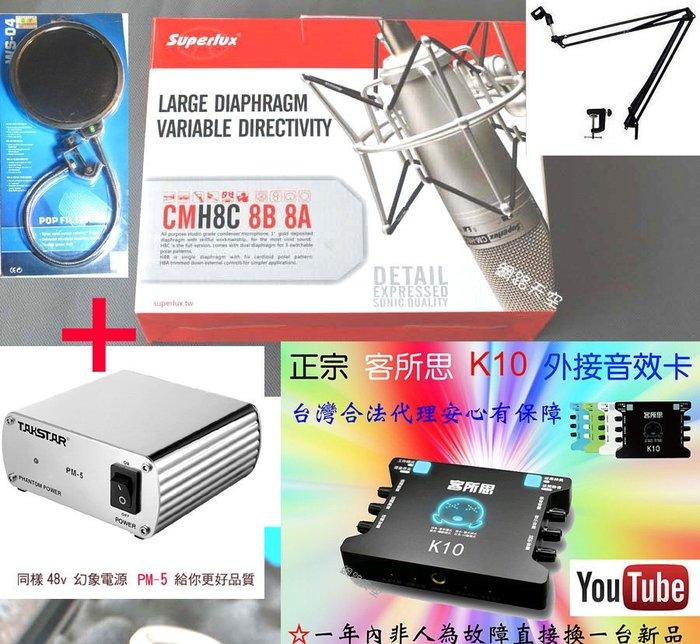 RC第7號套餐之10: 客所思K10+Superlux CM H8A 麥克風+ASD-40 支架+專業大型防震+48v