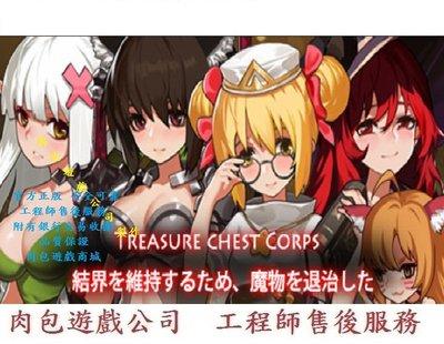 PC版 繁體中文 官方正版 肉包 寶箱小隊-為了恢複結界退治魔物 STEAM Treasure chest Corps