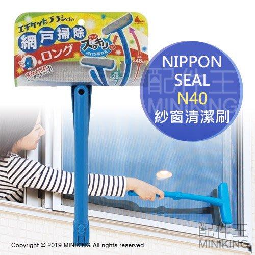 日本代購 Nippon Seal N40 加長型 紗窗清潔刷 伸縮 折疊 加長 紗窗刷 窗戶刷 洗窗刷