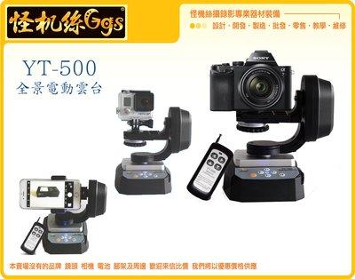 怪機絲 YT-500 全景 電動雲台 遙控 旋轉 雲台 CAM 直播 錄影 手機 GOPRO 單眼 相機 承重 500克