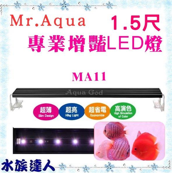 #免運【水族達人】水族先生Mr.Aqua《MA11 節能LED燈 增豔1.5尺 MR-631》增豔燈 台灣製造 安規認證