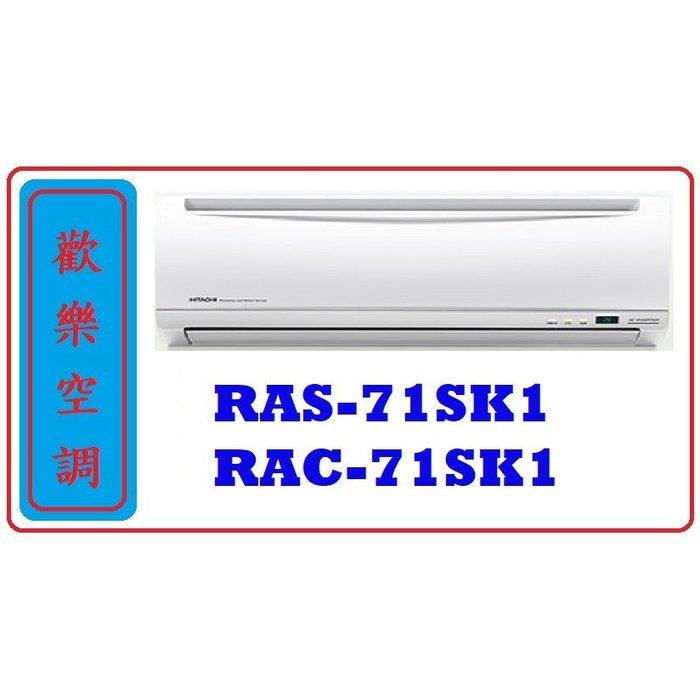 【歡樂空調】HITACHI日立冷氣/RAS-71SK1/RAC-71SK1/冷專變頻壁掛精品型/精品系列
