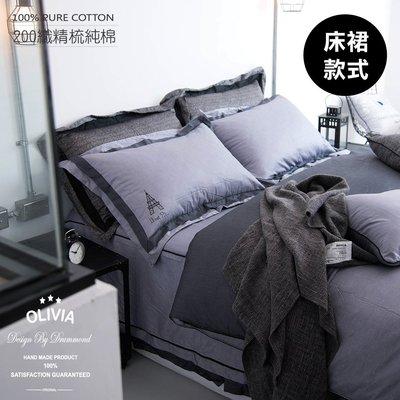 【OLIVIA 】 OL303 BROADEN   加大雙人鋪棉床罩兩用被套五件組  設計師原創系列