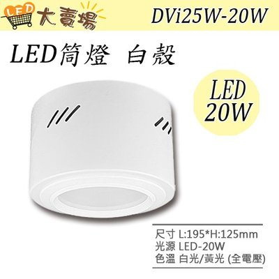 【LED 大賣場】(DVi25W-20) LED-20W桶燈 散光型 吸頂燈 筒燈 白色  高度12.5公分另有燈泡燈管
