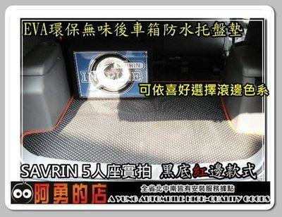 大高雄【阿勇的店】EVA運動風專用後車...