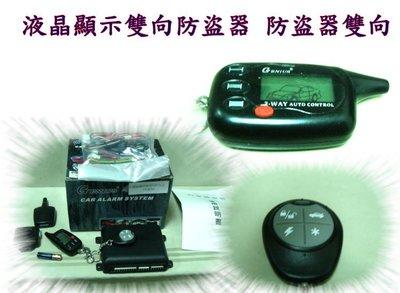 新店【阿勇的店】液晶雙向智慧型汽車防盜器 遙控器 k8 k9 altis lancer tercel tierra