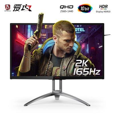 顯示屏AOC愛攻Agon AG322QX 32英寸IPS技術2K超清電競游戲165Hz刷新率防撕裂顯示器1MS HDR10升降電腦顯示屏PS4