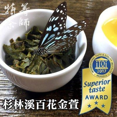 杉林溪百花金萱-米其林肯定-買一斤送一斤-iTQi 風味絕佳獎章3星-特等茶師