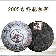 2005吉祥龍普洱茶熟餅^^直購價450