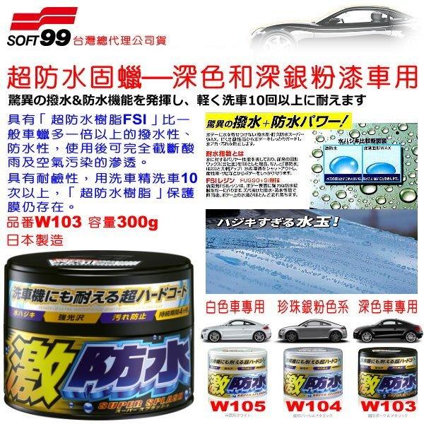 和霆車部品中和館—日本SOFT99  超防水固蠟 激防水樹脂FSI 超撥水 深色車專用 容量300g W103