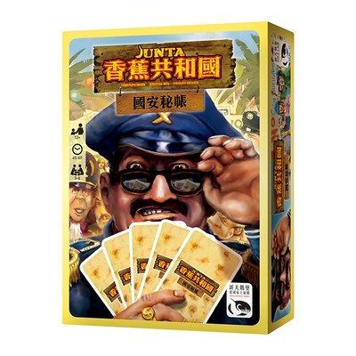 小園丁 桌遊 香蕉共和國.國安秘帳 JUNTA CARD GAME 12Y