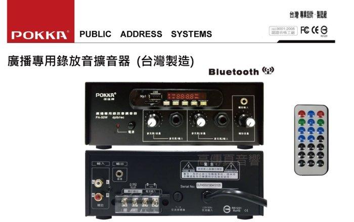 高傳真音響【PA-50W dplb/rec】POKKA 50W商用usb+藍芽擴音機│會議室 機關單位 學校 工廠