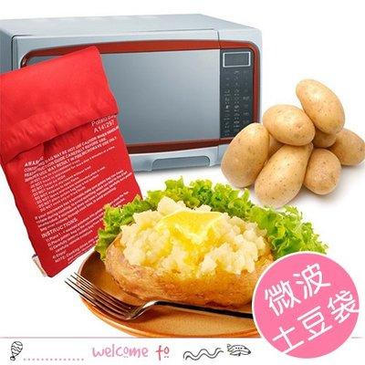 八號倉庫 快速烤土豆馬鈴薯 微波爐土豆袋 烘焙工具【2C234M163】