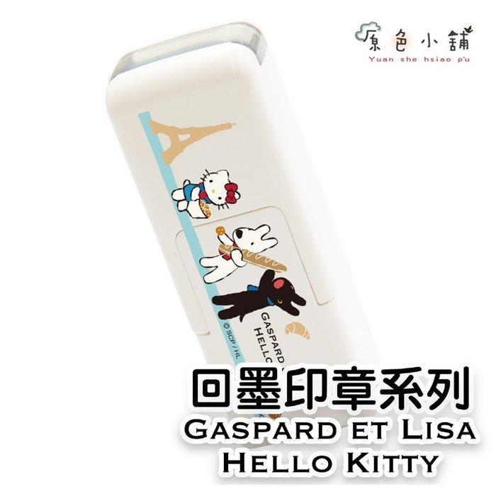 ☁️原色小舖☁️ 限量 KTx LG連續印章(DH款)連續印章 印面0.5x1.0cm