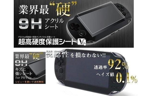 新款 PSVITA 1000型專用 日本業界最強 超高硬度 前9H等級 後3H等級 螢幕保護貼【板橋魔力】