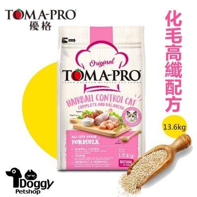 {Doggyshop}免運 優格-成幼貓化毛高纖配方(雞肉+米) 13.6kg 貓飼料 TOMA-PRO