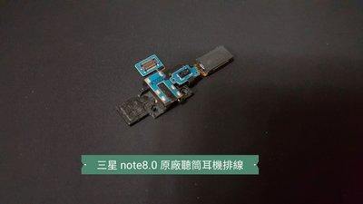☘綠盒子手機零件☘三星 note8. 0 N5100 原廠聽筒耳機排線