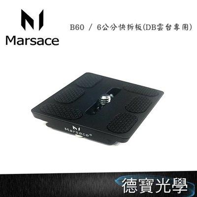 德寶 Marsace 馬小路 B60 快拆板 適用/DT2541T DB2 DT3541T DB3 公司貨
