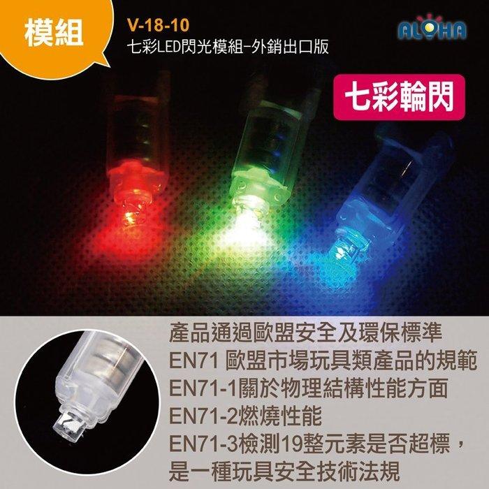 元宵燈籠發光LED燈芯【V-18-10】特製LED七彩光模組 符合認證 燈籠元宵燈會 花藝裝飾 DIY組裝 花燈 燈會