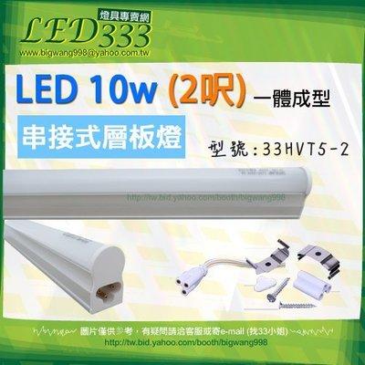 §LED333§(33HVT5-2)《團購10入組》LED-T5 層板燈 2呎全電壓耗10w  壁燈 庭院造景燈