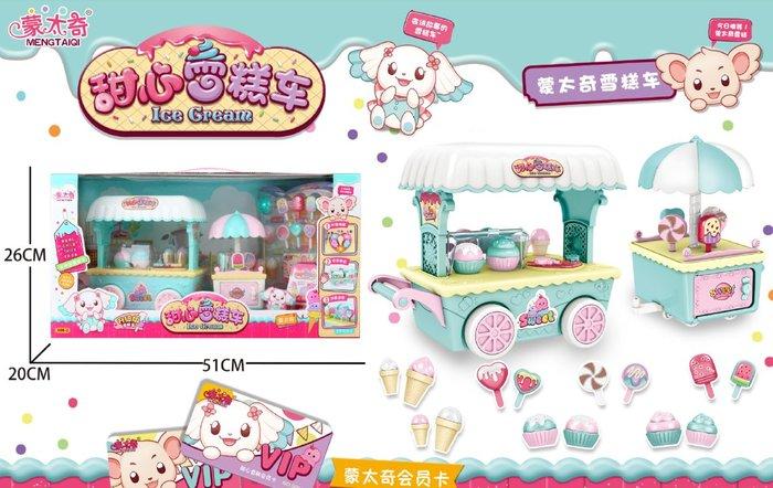 【好孩子福利社】甜心雪糕車+拖車 帶音樂聲光 電動萬向玩具車 兒童過家家玩具