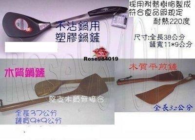 (玫瑰Rose984019賣場)不沾鍋~專用鍋鏟(木鍋鏟及平煎鏟)不會傷害鍋子~有3款式可選擇