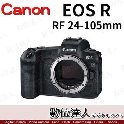 【數位達人】Canon EOSR + RF24-105mm 公司貨