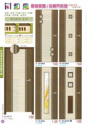 和風厚板塑鋼門系列--沙比利/ABS新潮/和風/華麗/雷克拉/新思潮/新世紀/房間門/浴廁門/