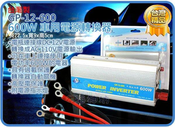 海神坊=台灣製 GP-12-600W 車用電源轉換器 點煙器DC12V轉家用110V 瞬間1500W 4入9900元免運