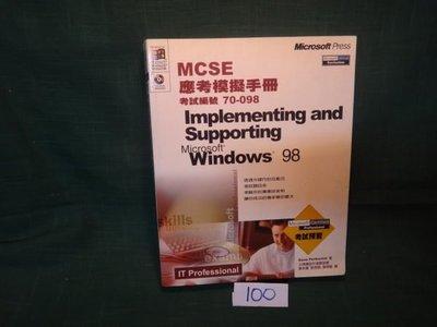 【愛悅二手書坊 17-53】MCSE應考模擬手冊Implementing and Supporting Windows 98(附光碟)