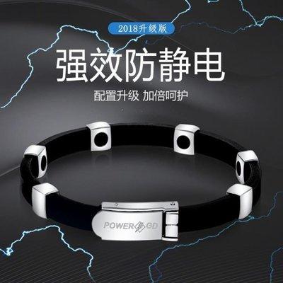 哆啦本鋪 無線防靜電手環 去靜電環腕帶消除人體靜電預防靜電手環D655