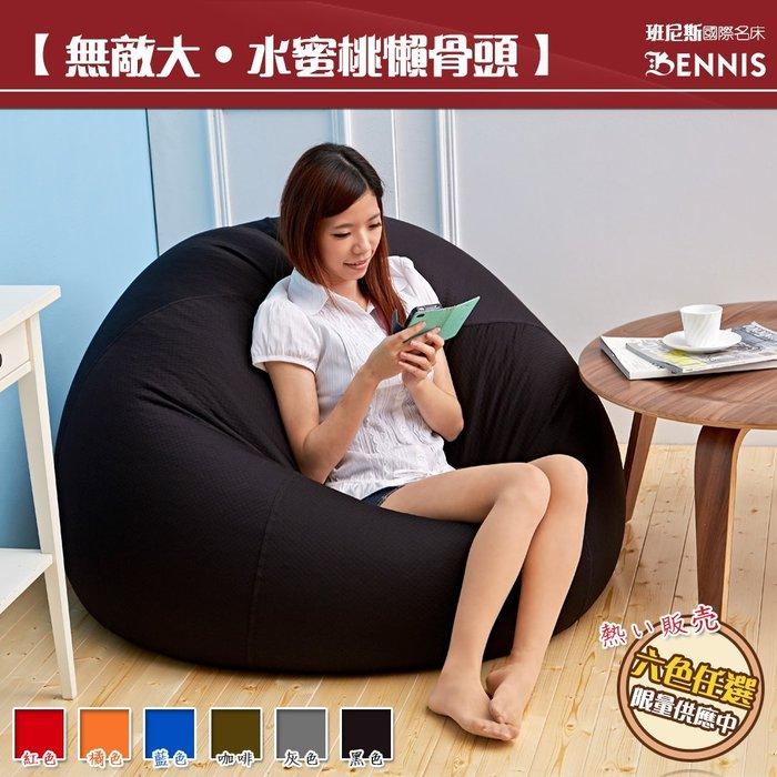 【班尼斯國際名床】~史上超極大顆~大大水蜜桃懶骨頭~《懶骨頭沙發》