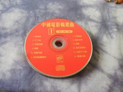 紫色小館-56-3-------中國電影暢銷曲