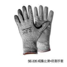 【皓翔】SE-335 戒護/止滑+防割手套(黑/灰)