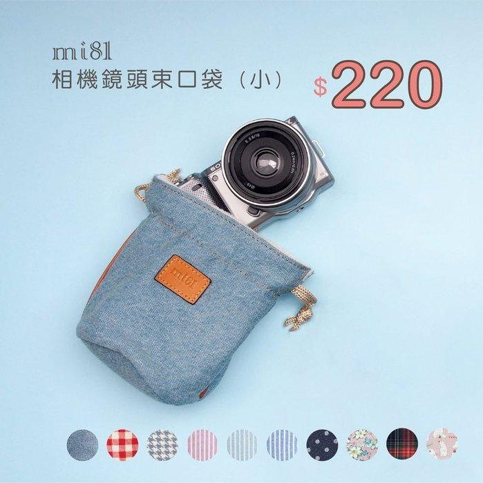 戀上Mi81 束口袋 相機包(小)保護套 日韓 P310 P330 S110 RX100 GR