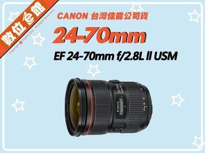 【私訊有優惠【台灣佳能公司貨】數位e館 Canon EF 24-70mm F2.8L II USM 二代 2代 鏡頭