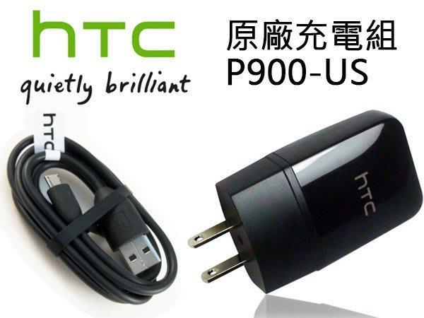 HTC原廠旅充組 原廠充電器+原廠傳輸線 5V1.5A快充組 直充/閃充 M8 M9 X9 A9 桃園《蝦米小鋪》