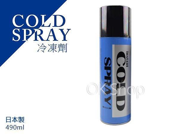 (OK棒)日本製 高品質CS冷凍劑 無色無味 適合各項休閒運動使用 大罐耐噴(490ml)