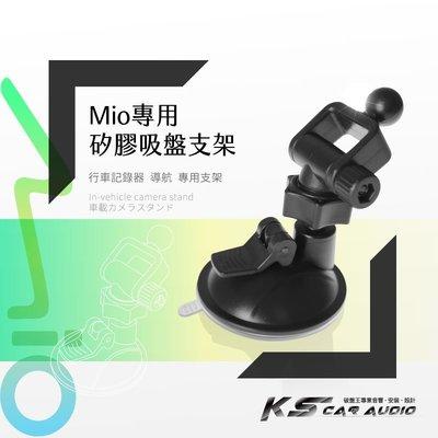 7M02【mio 專用矽膠吸盤架】長軸 適用於 Mio Moov 360 370 500 S501 S555 衛星導航