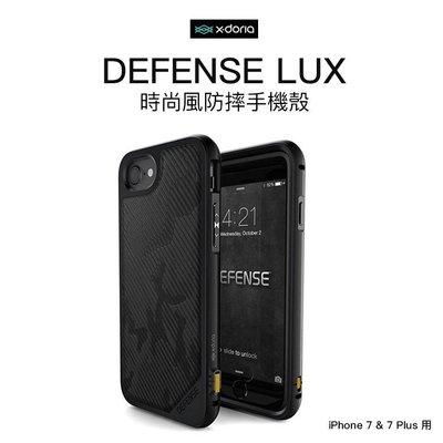 iPhone 7 / 7Plus 時尚風防摔手機殼 LUX系列 DEFENSE 【艾斯奎爾】