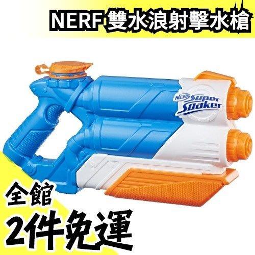 空運 日版 孩之寶 NERF Super Soaker 兒童射擊水槍 戲水玩具水槍 雙浪水槍【水貨碼頭】