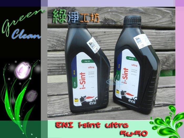 【綠淨工坊】Agip 阿吉普  formula 2000 5w-50 5w50  整箱優惠 ,汽車油品,限量供應中 Eni sint 5w-50