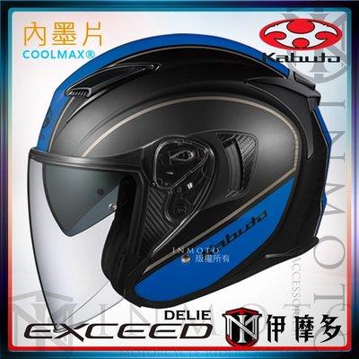 伊摩多※日本 OGK EXCEED DELIE 3/4罩安全帽 抗UV快拆鏡片COOLMAX內墨片眼鏡溝。 消光黑藍