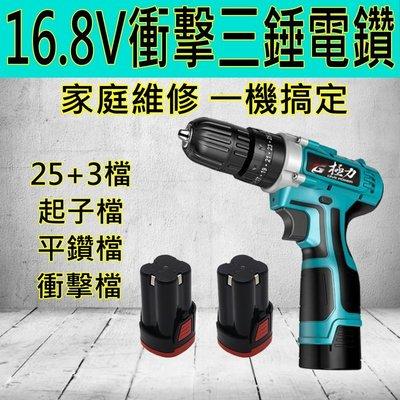 鞋鞋樂園-現貨-雙電池-16.8V衝擊三錘鑽-25檔錘鑽-電動電鑽-衝擊起子-衝擊板手-電動起子-鋰電鑽-電動工具-電鑽
