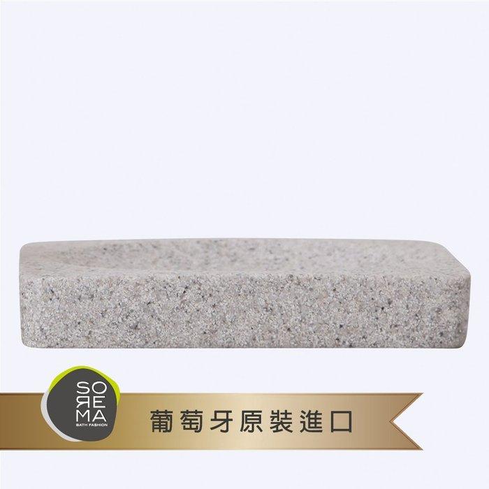【舒蕾馬Sorema】時尚石紋ROCK 皂碟/肥皂盤/飾品盤( 奢華渡假飯店衛浴品味 )