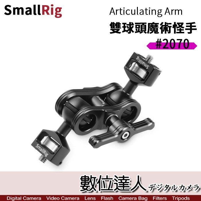 【數位達人】SmallRig 雙球頭魔術怪手 2070 / 雙球頭 12.5cm 1/4 螺絲 強力 怪手 魔術手 手臂