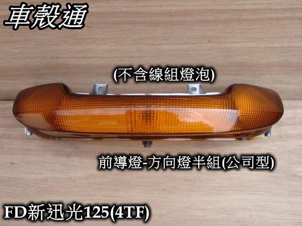[車殼通] 適用:FD 新迅光125(4TF),前導燈-方向燈半組(公司型) $380,,